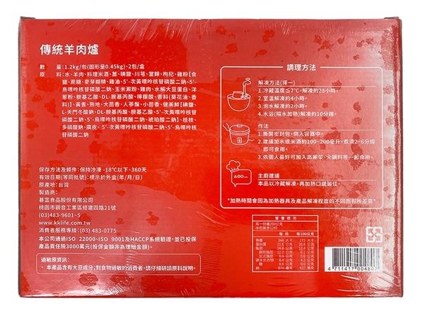 1I3B【魚大俠】FF465紅龍-傳統羊肉爐(2包/固形物960g/2.4kg/盒)