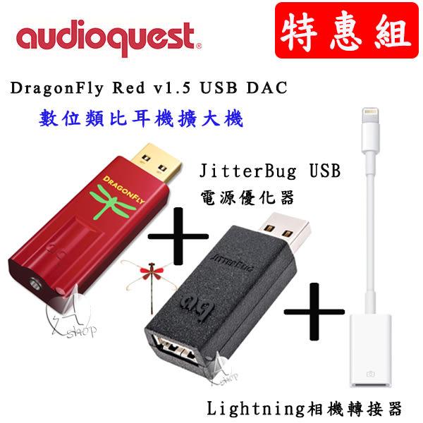 三合一【A Shop】Audioquest Dragonfly v1.5 紅色USB DAC耳機擴大機+JitterBug USB電源優化器+Lightning相機轉接器
