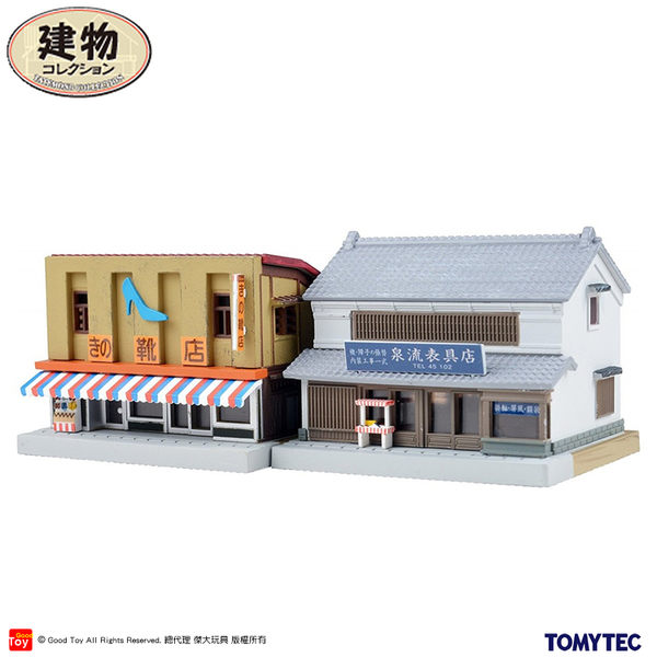 【Good Toy】TOMYTEC 266020 建物系列 097-2 靴屋・表具店2