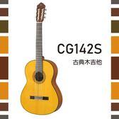 【非凡樂器】YAMAHA【CG142S】古典木吉他/實心雲杉面板/亮光烤漆/公司貨保固