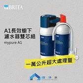 BRITA MYPURE A1 長效櫥下濾水系統 淨水器 (共1頭2芯) 含安裝 可生飲 │ 極淨水