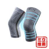 犀力神氣【京美】長效支撐X型舒緩護膝-電電購
