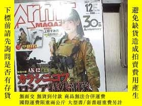 二手書博民逛書店ARMS罕見2018 12 日文雜誌 (01)Y180897