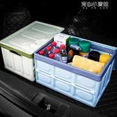 汽車用折疊後備箱收納箱儲物箱子置物袋車載尾箱整理箱車內雜物盒YYJ 育心小館