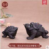 宜興紫砂茶寵擺件金蟾 蜍精品手工茶盤茶玩可養【母子裝,一大一小】