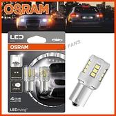 【愛車族】歐司朗 OSRAM 7456CW 尾燈 白光 LED 2入 公司貨