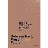 數位人文:在過去、現在和未來之間