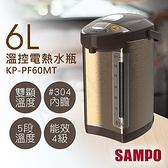 【南紡購物中心】【聲寶SAMPO】6L溫控電熱水瓶 KP-PF60MT