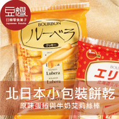 【豆嫂】日本零食 Bourbon 香醇餅乾(多種口味)