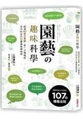 園藝の趣味科學:超過300張示範圖,園藝專家不失敗的107個種植法
