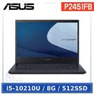 【送4好禮】ASUS P2451FB-0111A10210U 14吋 【0利率】 商用 筆電 (i5-10210U/8G/512SSD/W10P) 保固三年