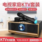 家用K歌無線麥克風音箱家庭KTV直播設備套裝話筒音響一體 朵拉朵