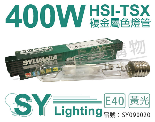 SYLVANIA METALARC HSI-TSX 400W E40/YELLOW 黃 色管 _ SY090020