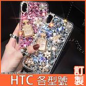HTC Desire21 20 pro U20 5G U19e U12+ life 19s 19+ 香水瓶寶石花朵 手機殼 滿鑽 水鑽殼 訂製