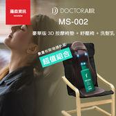 【超值組合】DOCTOR AIR MS-002 按摩椅墊+紓壓椅+Sastty白髮專用洗髮乳