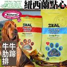 【培菓平價寵物網】ZEAL岦歐》紐西蘭點心|牛蹄|牛肋排(小)-150g