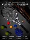 特賣網球拍網球拍單人初學者帶線回彈套裝訓練器專業碳素男女大學生自練雙人 LX