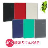 珠友 LE-61097 Leader 40K精裝名片本/名片簿/96名