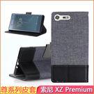 尊系列皮套 索尼 Xperia XZ Premium 手機殼 支架 磁釦 SONY XZP 保護套 插卡 手機套 xz p 保護殼 軟殼