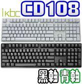 [地瓜球@] ikbc CD108 PBT 鍵帽 機械式鍵盤~CHERRY 青軸 黑軸