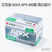 【東京正宗】 艾克發 AGFA APX 135 400度 黑白底片 傳統底片 底片