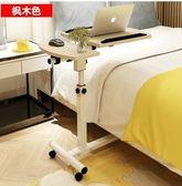 宿舍桌子 電腦桌 床上書桌 床邊桌 移動升降桌【223楓木色】