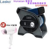【贈MINI吹風機+原廠收納提袋】美國Lasko U12100TW Huracan 樂司科藍爵星專業渦輪循環扇 涼風扇