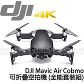 DJI 大疆 御 Mavic Air Combo 全能套裝組 黑色 曜石黑 贈原電 (24期0利率 公司貨) 空拍機 航拍器 無人機