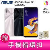 (預購)分期0利率 華碩ASUS Zenfone 5Z (ZS620KL) 8G+256G 旗艦智慧型手機 贈『手機指環扣 *1』