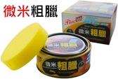 高科技產品 氟素 微米 粗臘 去刮痕 除汙垢 增亮豔 修護保養 拋光 表層 烤漆修護 刮痕修補 全色系