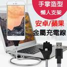 蘋果 安卓 iphone TYPE-C 手機架 金屬充電 傳輸 金屬軟管 車架 軟管 USB 手掌 蛇管 懶人 支架 BOXOPEN
