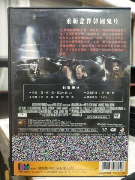 挖寶二手片-Y54-005-正版DVD-電影【兇鏡】-基佛蘇德蘭 艾咪史瑪特 寶拉巴頓
