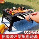 燒烤架戶外家用小型迷你燒烤爐野外燒烤全套用具木炭烤肉烤串爐子 快速出貨YJT