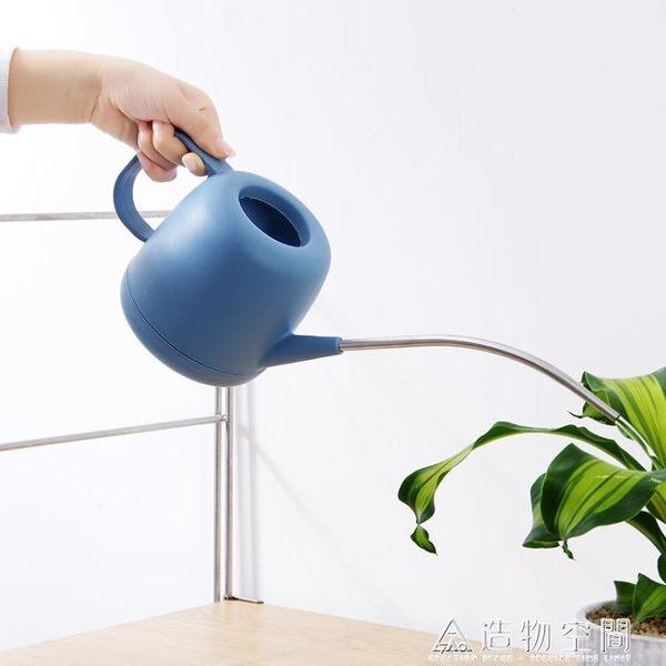不銹鋼長嘴澆水壺 家用澆水工具園藝盆栽澆花壺 造物空間