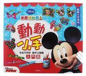 【卡漫城】 米奇妙妙屋 遊戲本 入門篇 動動小手 Mickey ㊣版 兒童 美勞 米奇 拼圖 遊戲書 幼兒