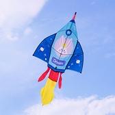 火箭造型彩色風箏(80*279)(全配/附150米輪盤線)【888便利購】