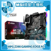 MSI 微星 MPG Z390 GAMING EDGE AC 主機板