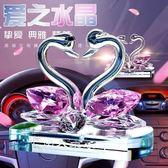 香水擺件汽車車載車內裝飾高檔飾品用品車用創意座式水晶可愛天鵝 9號潮人館