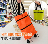 【03259】 多功能手提購物車 可摺式疊拖輪 伸縮手提袋 購物袋 買菜車 大容量收納袋
