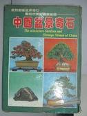 【書寶二手書T7/園藝_EQL】中國盆景奇石