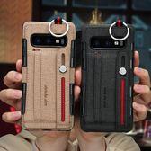 三星S10手機殼布紋創意插卡錢包款簡約支架個性保護套全包邊防摔 滿天星