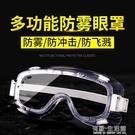 護目鏡 思創護目鏡防風沙防飛濺防霧防灰塵勞保工業防護騎行眼罩可戴眼鏡 有緣生活館