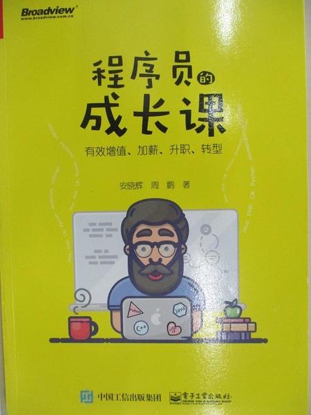 【書寶二手書T5/電腦_JAB】程序員的成長課_安曉輝