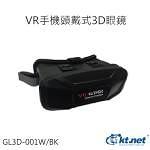 VR手機頭戴3D眼鏡-黑色