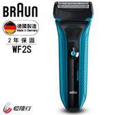 超值特惠【德國百靈 BRAUN】WaterFlex 水感電鬍刀WF2s (德國原裝)
