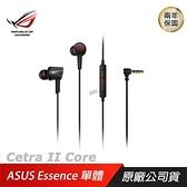 【南紡購物中心】ROG Cetra II Core 入耳式耳機 液態矽膠 (LSR) 驅動單體/3.5 mm