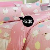 甜雲綿羊防蟎抗菌枕套2入