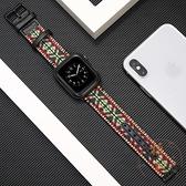 蘋果手表iwatch錶帶創意applewatch尼龍皮質民族風【橘社小鎮】