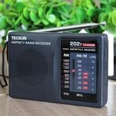 收音機 收音機迷你便攜四六級考試老年人學生校園廣播【全館免運八五折】