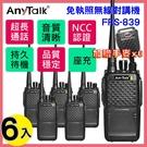 【AnyTalk】FRS-839 遠距離 業務型 無線電對講機 6入+加贈手麥*6 車隊 露營 保全 NCC 免執照